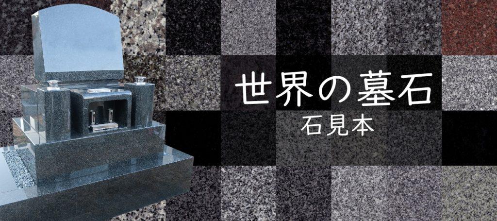 世界の墓石 石見本