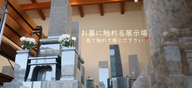お墓に触れる展示場